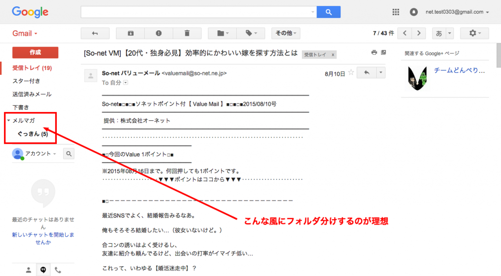 So net VM 【20代・独身必見】効率的にかわいい嫁を探す方法とは   net.test0303 gmail.com   Gmail