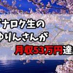 ラグナロク生のみゆりんさんが3ヶ月で月収53万円を達成しました!