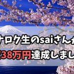 ラグナロク生のsaiさんが月収38万円を達成しました!