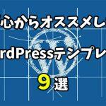 【2016年版】僕が心からオススメしたい無料&有料のWordPressテンプレート9選!