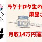 ラグナロク生の麻里さんが月収14万円を達成しましたー!