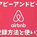 Airbnb (エアビーアンドビー) の登録方法や予約方法を分かりやすく解説!