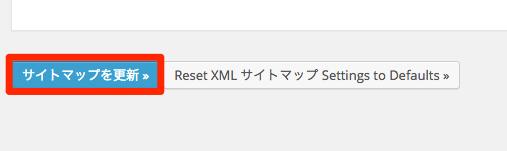 サイトマップを更新