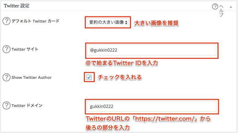 ソーシャルメディアTwitter設定