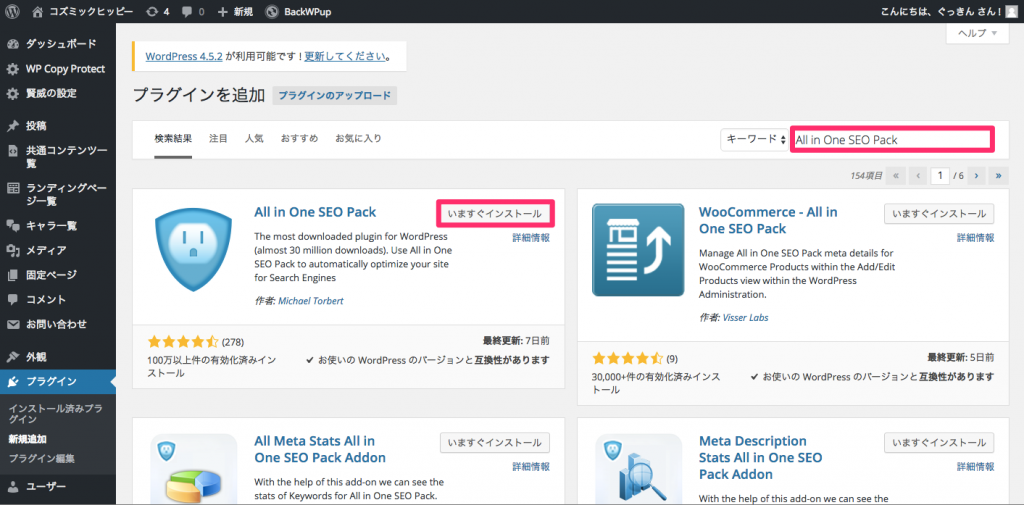 All in One SEO Packをインストール