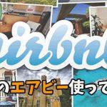 【新感覚】Airbnb (エアビーアンドビー) を実際に使ってみた感想をレビュー!トラブルの可能性は?