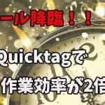 【神ツール】AddQuicktagの設定方法!定型文を入れて作業効率ガチで2倍に!