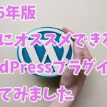 【2016年版】本当にオススメできるWordPressプラグインを一挙紹介!