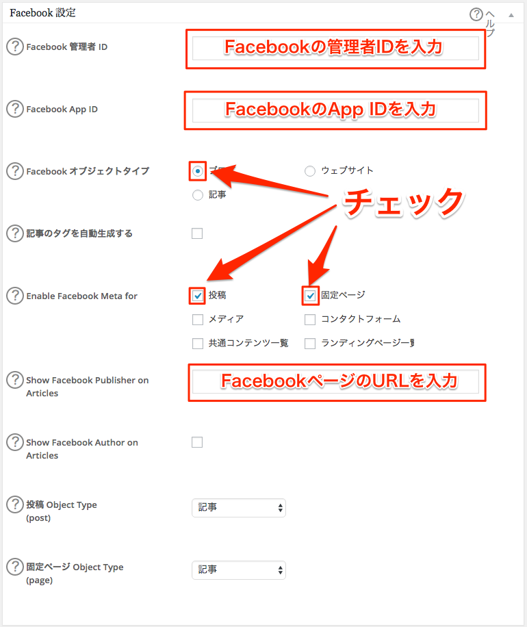 ソーシャルメディアFacebook設定
