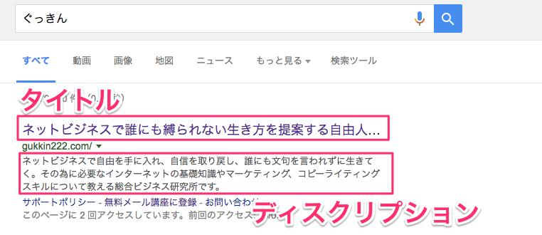 サイトタイトルとディスクリプションの表示例