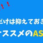 【保存版】これだけは抑えておきたいオススメのASPを一挙紹介!