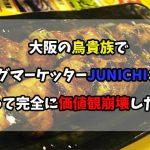 【感激】大阪でブログマーケッターJUNICHIさんと会って完全に価値観崩壊した話。
