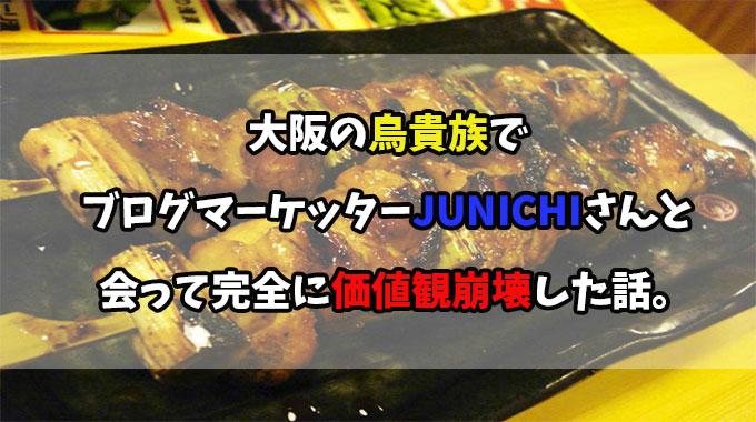 JUNICHIさん懇親会