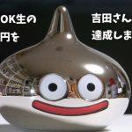 ラグナロク生の吉田さんが月収16万円を達成したので感想をいただいたのですが内容がガチリアル過ぎる件w