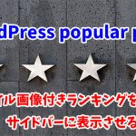 WordPress popular postsでサムネイル画像付きランキングを表示させる方法!