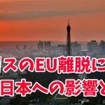 【衝撃】イギリスEU離脱による日本への影響をわかりやすく解説!