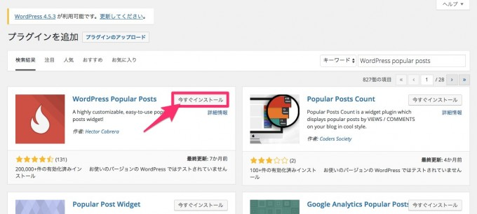 WordPress popular postsインストール
