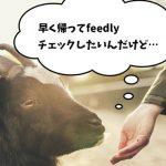 まだ使ってないの?feedlyの使い方を日本語でとことん分かりやすく解説!