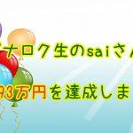 ラグナロク生のsaiさんがブログで月収93万円を達成しました!