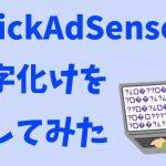 微妙に気になる・・・QuickAdSenseの文字化けの直し方!