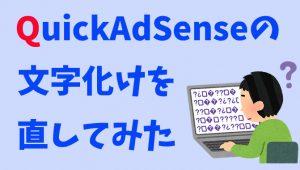 QuickAdSense文字化け