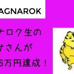 ラグナロク生のマサさんが月収16万円を達成しました!