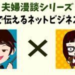 【夫婦漫談シリーズ】対話で伝えるネットビジネス超初心者講座!
