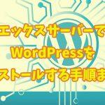 エックスサーバーでWordPressをインストールする手順を解説