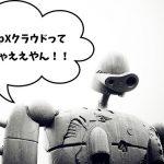 初期費用500円!wpXクラウドのメリット・デメリットと登録手順まとめ!