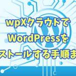 wpXクラウドにWordPressブログをインストールする手順