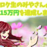 【祝】ラグナロク生のみやさんが月収15万円を達成しました!
