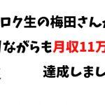 【祝】サボり魔でも月収11万円達成!ラグナロク生の梅田さんから感想をいただきました!