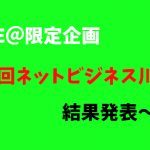 【LINE@限定企画】第1回ネットビジネス川柳の結果発表!