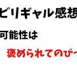 ビリギャル坪田先生の褒めて伸ばす教育方針に思わず共感!名言BEST3もあるよ!