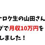 【祝】ラグナロク生の山田さんがブログで月収10万円を達成しました!