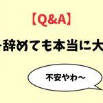 【Q&A】「会社を辞めても大丈夫でしょうか?」という質問に対する回答