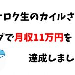 【祝】ラグナロク生のカイルさんが月収11万円を達成しました!