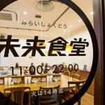 """【未来食堂】小林せかいさんの理念が素晴らしい!新しい""""思いやり""""のカタチ"""