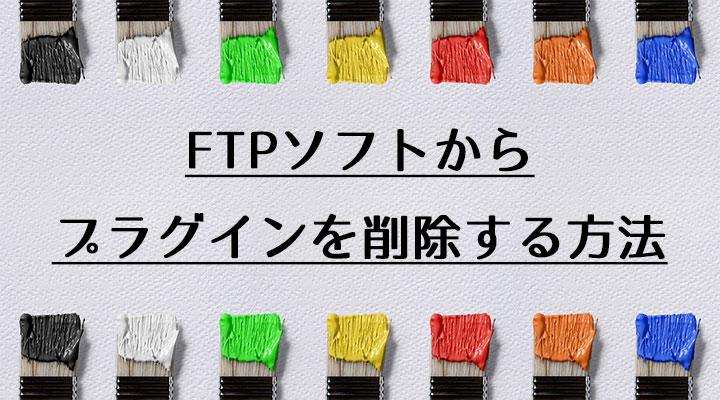 FTPプラグイン削除